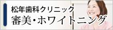 審美・ホワイトニング